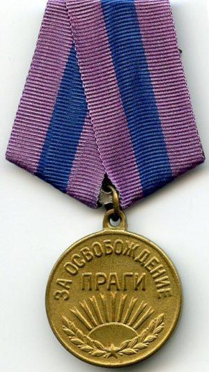 Аверс медали «За освобождение Праги».