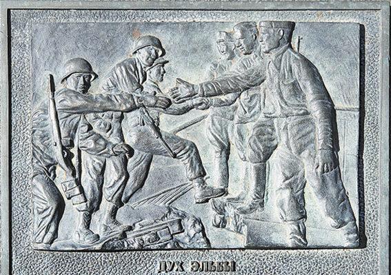 Мемориальная доска «Дух Эльбы» в парке Победы на Поклонной горе в Москве.