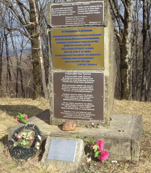 п. Горный Туапсинского р-на. Памятный знак воинам 18-й армии, защищавшим Гойтхский перевал в 1942 году.