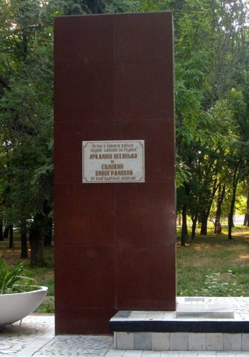 г. Азов. Памятник, установленный в 1957 году в городском парке, погибшему партизану А. Штанько и зенитчице Е. Виноградовой.