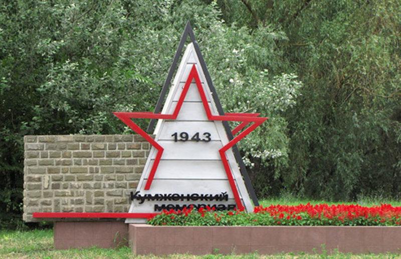 Знак на въезде к мемориалу.
