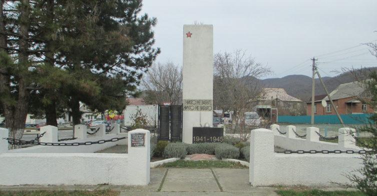 с. Тенгинка Туапсинского р-на. Памятник по улице Шаумяна 40, установленный на братской могиле советских воинов.