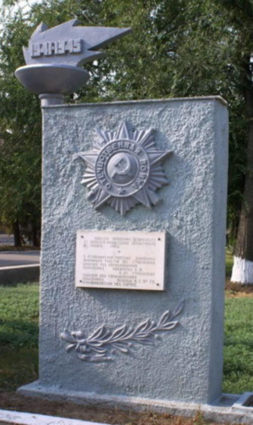 Памятный знак в парке.
