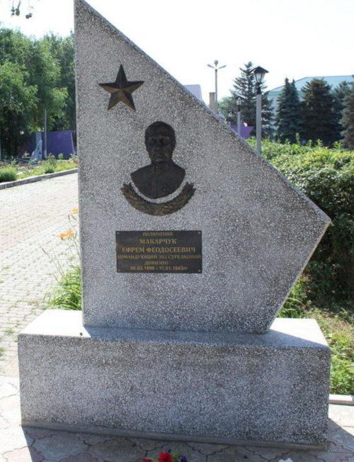 Памятники полковнику Макарчуку Е.Ф. командующему 302-й стрелковой дивизией.