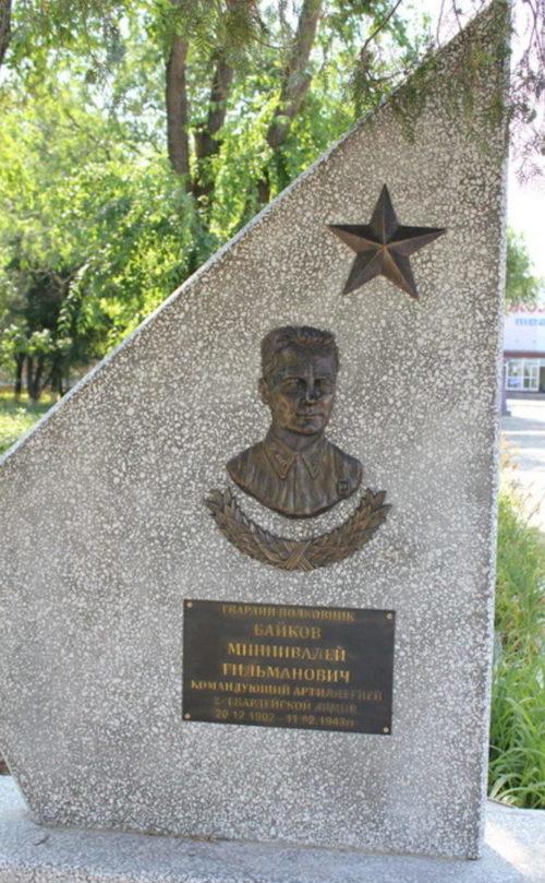 Памятники Байкову М.Г. командующему артиллерией 2-ой гвардейской армии.