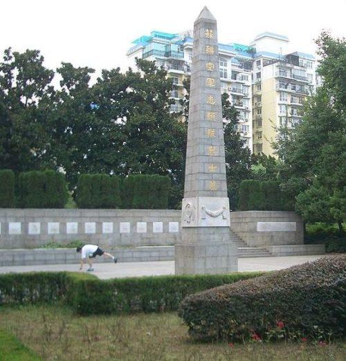Ухань. Монумент у захоронения 15 советских лётчиков-добровольцев, погибших в 1938 году.