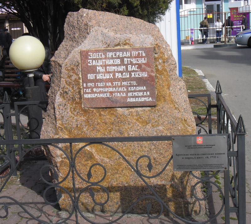 г. Туапсе. Памятник по улице Маршала Жукова 6, установленный на братской могиле советских воинов и мирных жителей.
