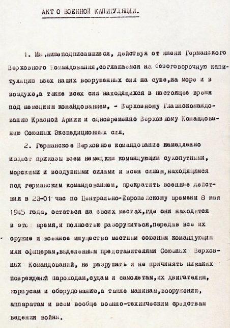 Акт о капитуляции подписанный в Карлсхорсте 8 мая 1945 года.