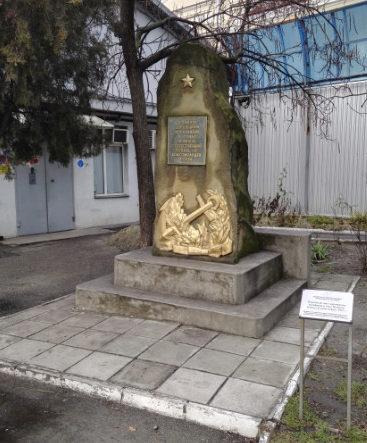 г. Туапсе. Памятный знак по улице Горького, установленный в честь портовиков, погибших в годы войны.