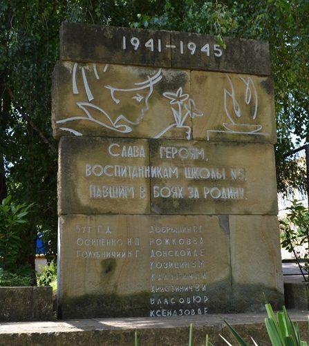 г. Туапсе. Памятный знак, установленный в 1967 году в честь учеников школы №5, погибшим в годы войны.
