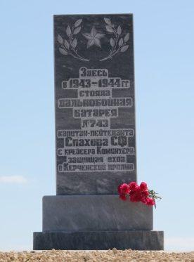 мыс Панагия Темрюкского р-на. Памятное место, где в 1943 - 1944 годы располагалась 743-я батарея крейсера «Коминтерн» под командованием капитан-лейтенанта С.Ф. Спахова.