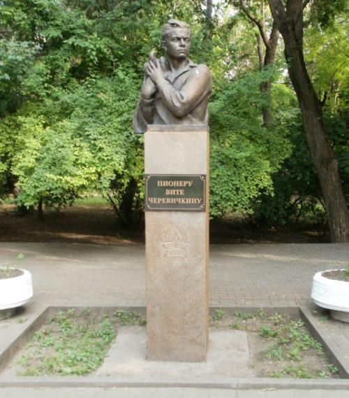 Памятник пионеру Вите Черевичкину.
