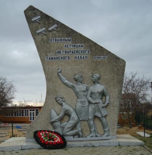 п. Пересыпь Темрюкского р-на. Памятник лётчицам 46-го гвардейского НАБАП.