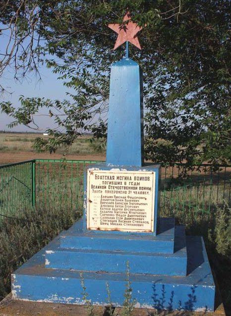 х. Красный Октябрь Зимовниковского р-на. Братская могила 10 советских воинов, погибших в январе 1943 года при освобождении хутора.