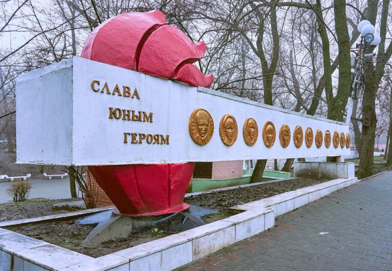 Памятник пионерам-героям.