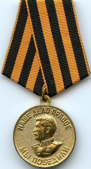 Аверс и реверс медали «За победу над Германией в Великой Отечественной войне 1941-1945 гг.»