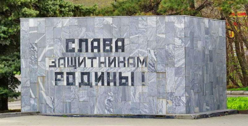 Памятный знак на мемориале.