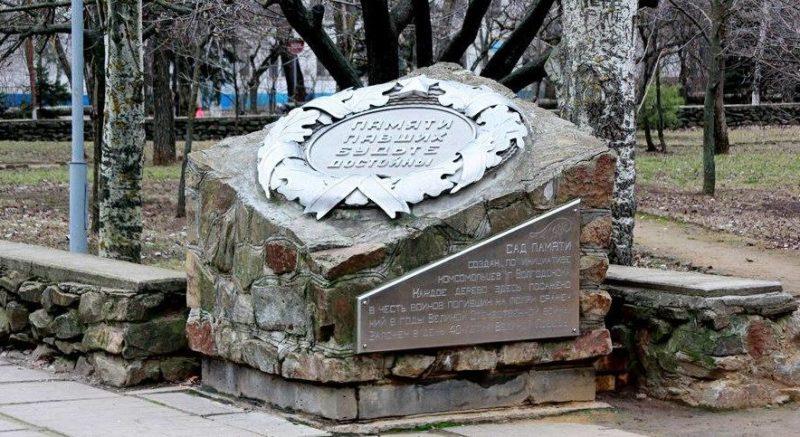 Памятный знак «Сад памяти» у входа на аллею звезд городов-героев.