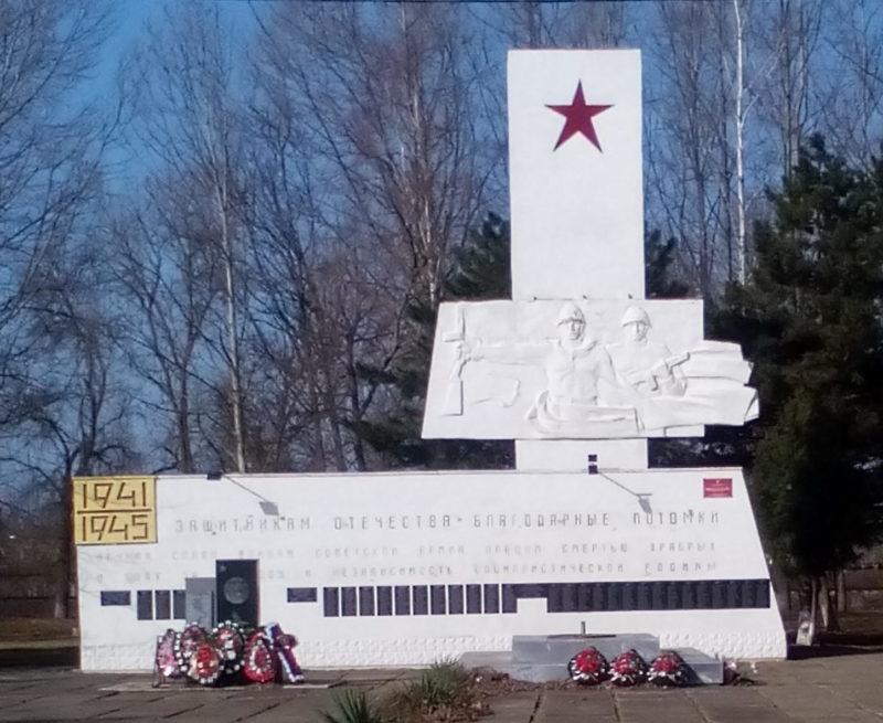 п. Стрелка Темрюкского р-на. Памятник по улице Ленина 6к, установленный на братской могиле советских воинов.