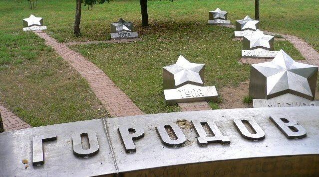 Поляна звёзд городов-героев в «Саду памяти».