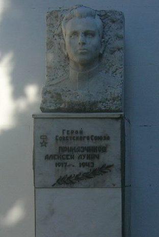Памятник Герою Советского Союза Приказчикову А.Л.