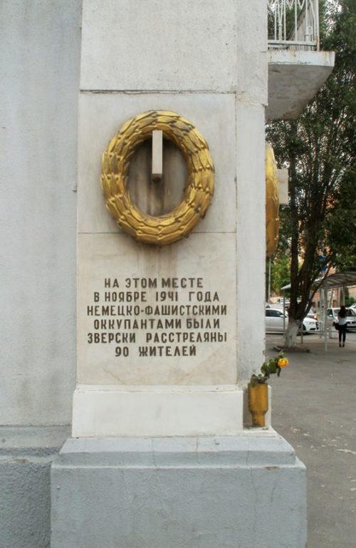 г. Ростов-на-Дону. Памятный знак на месте расстрела фашистами 90 мирных жителей в 1941 году.