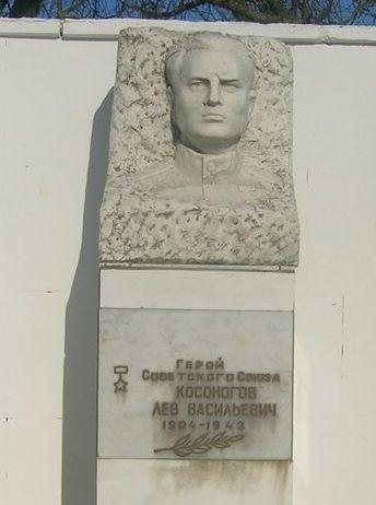 Памятник Герою Советского Союза Косоногову Л.В.