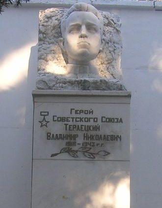 Памятник Герою Советского Союза Терлецкому В.Н.