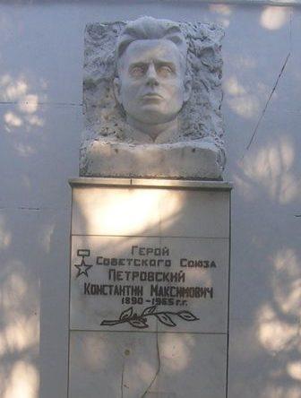 Памятник Герою Советского Союза Петровскому К.М.