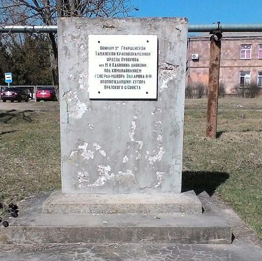 х. Братский Усть-Лабинского р-на. Братская могила воинов, погибших в годы Гражданской и Великой Отечественной войн.