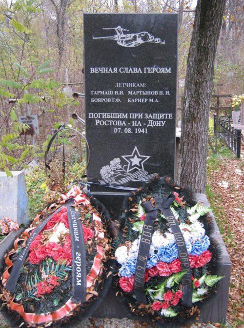 Памятник на могиле лётчиков, погибших при защите Ростова в августе 1941 г.