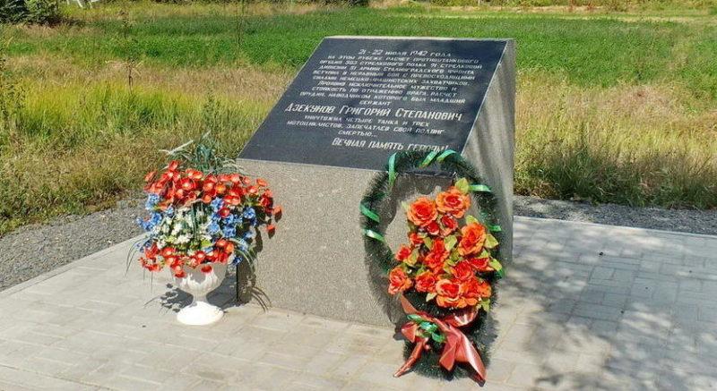 х. Морозов Волгодонского р-на. Памятный знак артиллеристам, установленный на месте подвига 21-22 июля 1942 года орудийного расчета мл. сержанта Дзекунова Г.П.