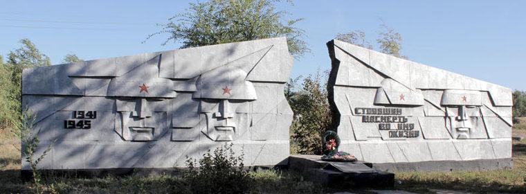 х. Пирожок Волгодонского р-на. Мемориал землякам, не вернувшимся с войны.