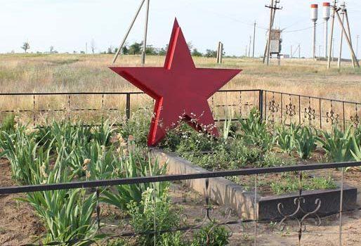 х. Алдабульский Дубовского р-на. Братская могила советских воинов.