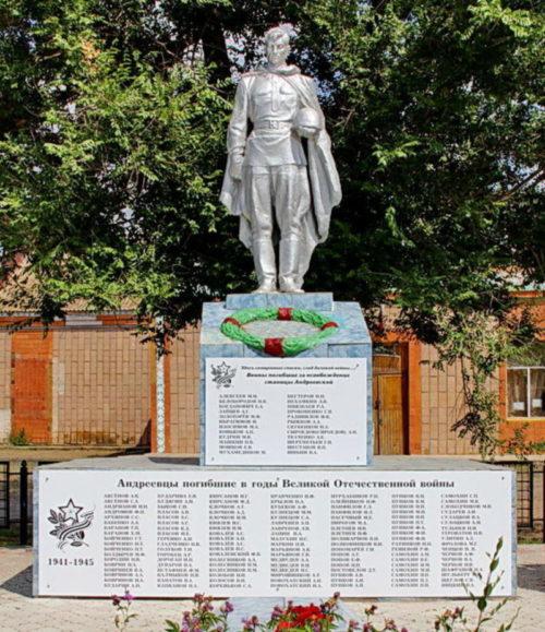 ст-ца. Андреевская Дубовского р-на. Памятник, установленный на братской могиле советских воинов, погибших в боях за станицу в январе 1943 года.