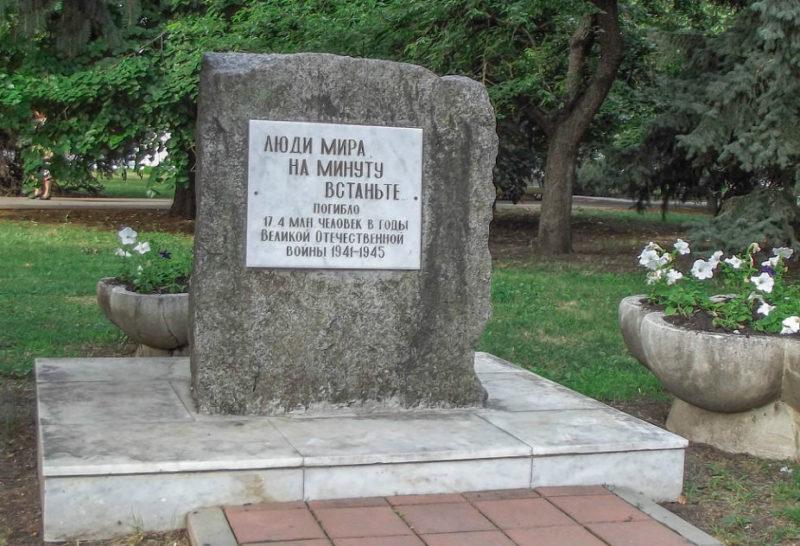 Памятный камень на мемориале.
