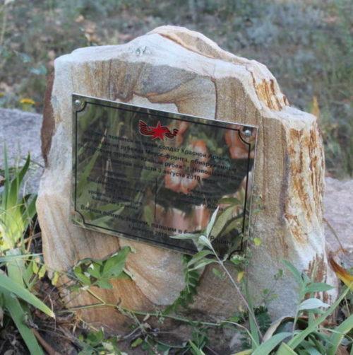 х. Богданов Каменского р-на. Памятный знак, установленный на месте перезахоронения останков 2 солдат, найденных в 2010 году на Миус-фронте.