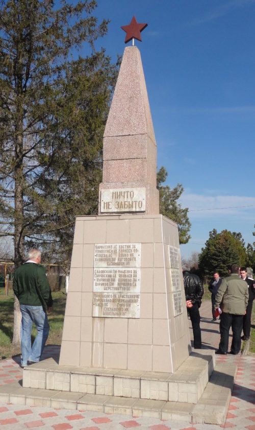 п. Щербиновский. Памятный знак советским воинам, погибшим в годы войны.