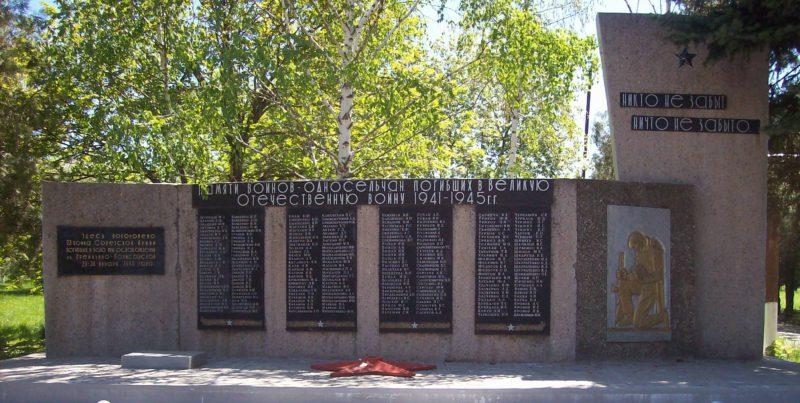 ст-ца. Еремизино-Борисовская Тихорецкого р-на. Памятник, установленный на братской могиле, в которой похоронено 23 советских воина, погибших в боях с фашистскими захватчиками.