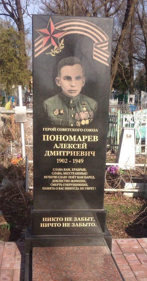 г. Тихорецк. Могила Героя Советского Союза А.Д. Пономарева.