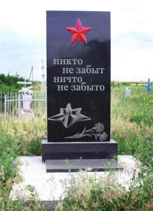 х. Сиротский Дубовского р-на. Могила неизвестного солдата.