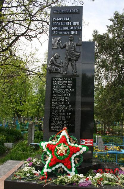 г. Тихорецк. Памятник, установленный на братской могиле рабочих завода им. Воровского, погибших во время бомбежек города вражеской авиацией.
