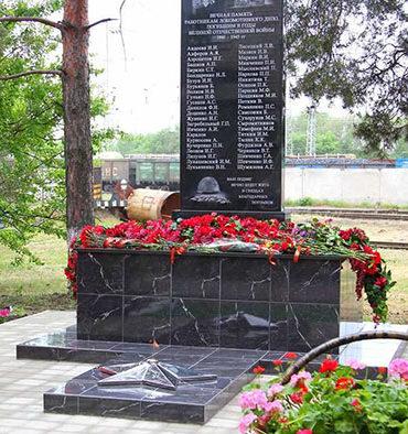 г. Тихорецк. Обелиск, установленный в честь железнодорожников депо «Тихорецкая», погибшим рабочим в годы войны.