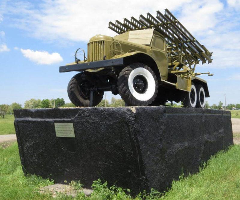х. Калмыков Егорлыкского р-на. Памятник «Катюша» в честь 14-го отдельного гвардейскому минометному дивизиону моряков.