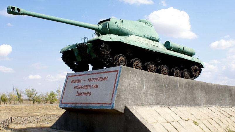 Памятник -танк ИС-2.
