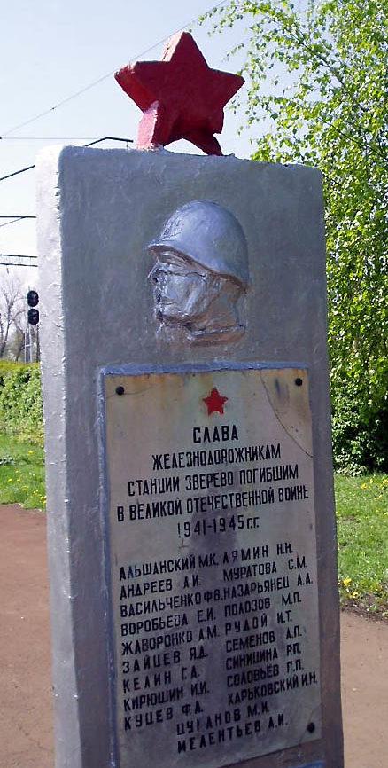 г. Зверево. Памятник железнодорожникам, погибшим в годы войны.