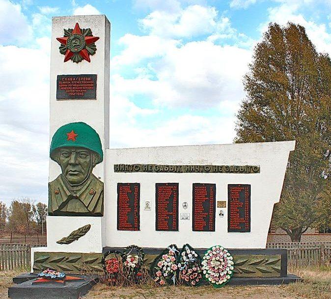 х. Илларионов Боковского р-на. Памятник, установленный на братской могиле, в которой похоронен 81 советский воин, погибший при освобождении хутора.