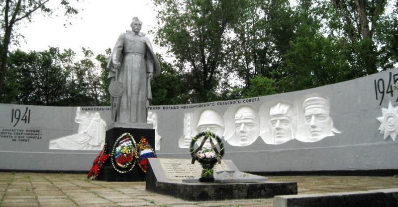 с. Большая Неклиновка Неклиновского р-на. Братская могила советских воинов.
