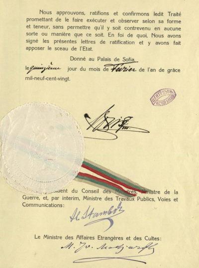 Последняя страница Нейлийского договора.