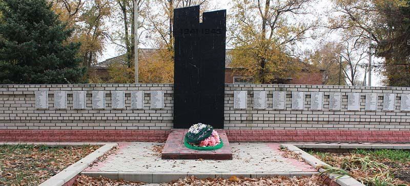 х. Арбузов Мартыновского р-на. Братское захоронение и мемориал павшим воинам-землякам.